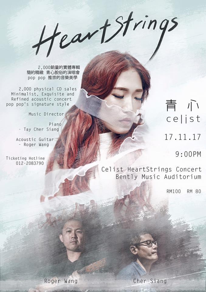 "Celist ""HeartStrings"" concert@Bentley Music Auditorium on 17th Nov   Celist10"