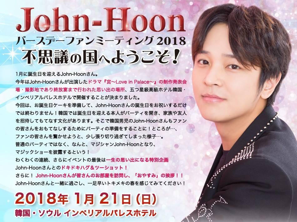 LA  WEB OFICIAL DE JAPÓN PARTICIPA LA CELEBRACIÓN DE CUMPLEAÑOS DE KIM JEONG HOON 24068310