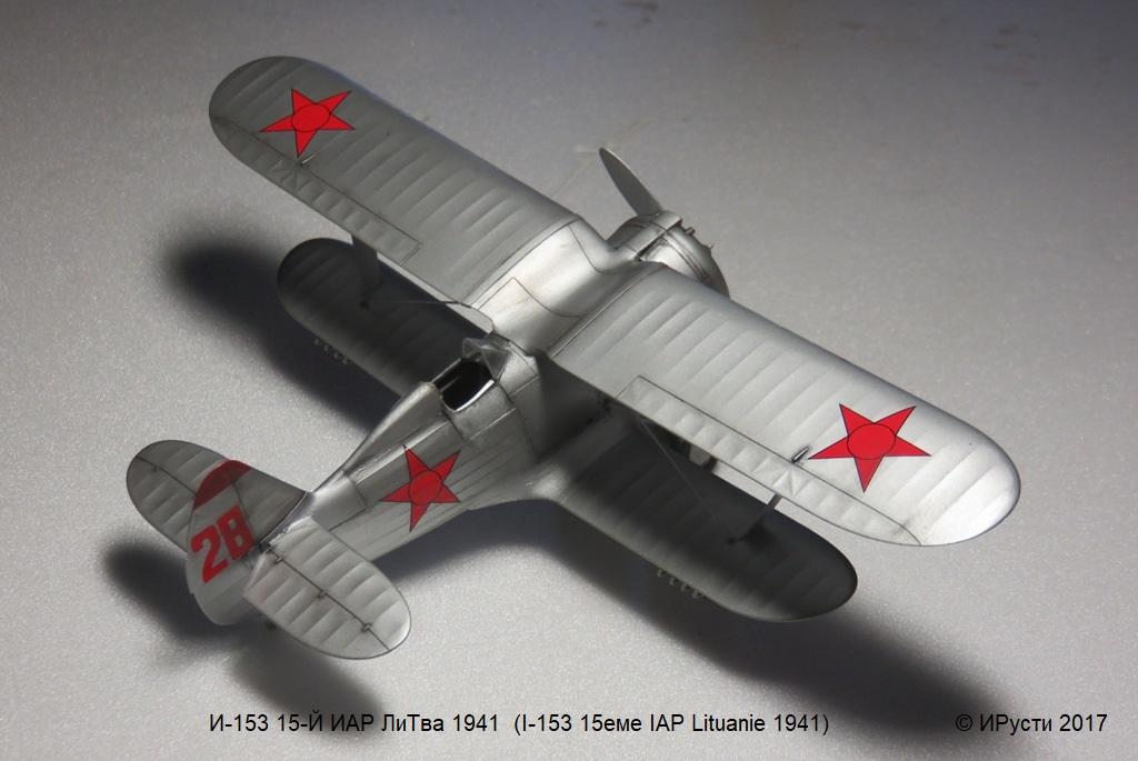 I-153 Чаика (Mouette) 15eme IAP Lituanie 1941 [ICM 1/48] Img_7239