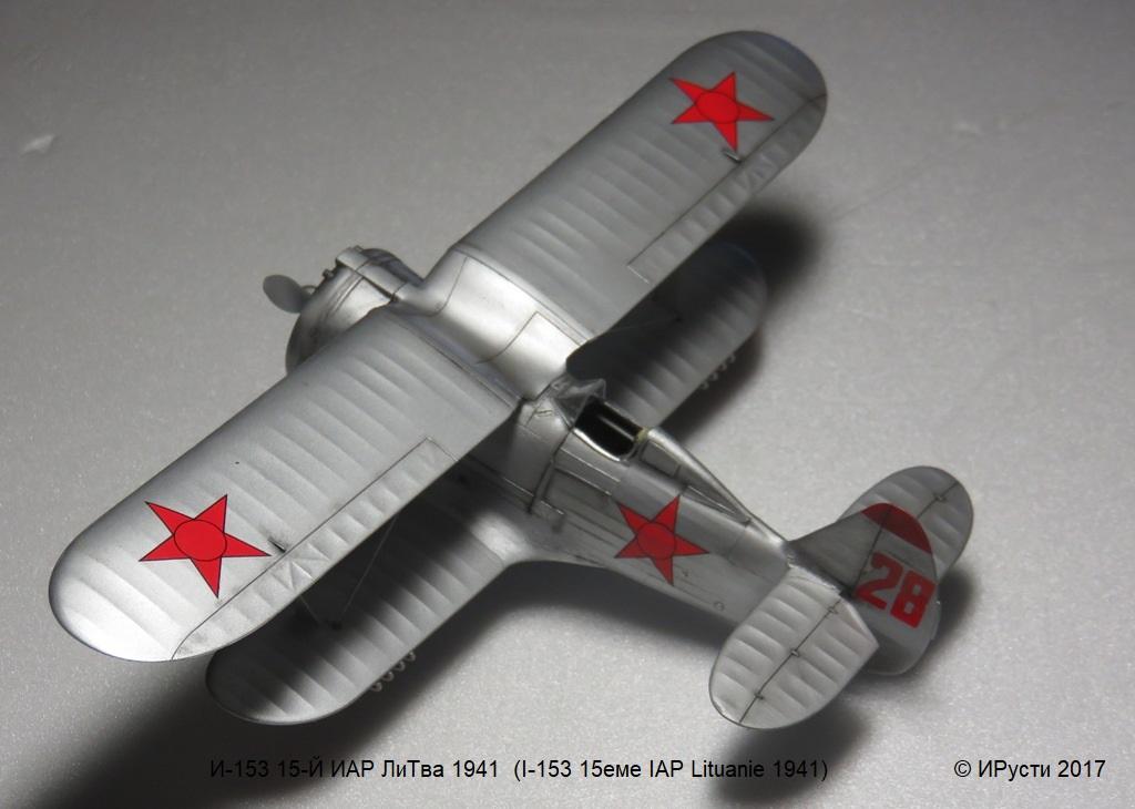 I-153 Чаика (Mouette) 15eme IAP Lituanie 1941 [ICM 1/48] Img_7240