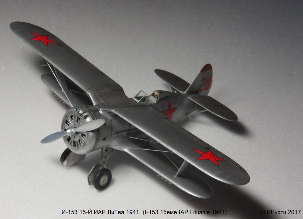I-153 Чаика (Mouette) 15eme IAP Lituanie 1941 [ICM 1/48] Img_7242