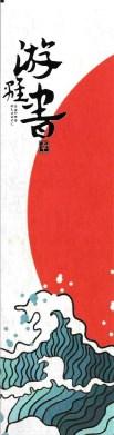 SERIES de marque pages - Page 5 11374_10