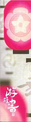 SERIES de marque pages - Page 5 11375_10