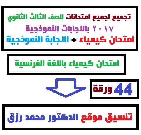 امتحان مصر | الكيمياء لغات باللغة الفرنسية + الاجابة النموذجية | دور أول 2017 حصريا علي موقع الدكتور محمد رزق   010