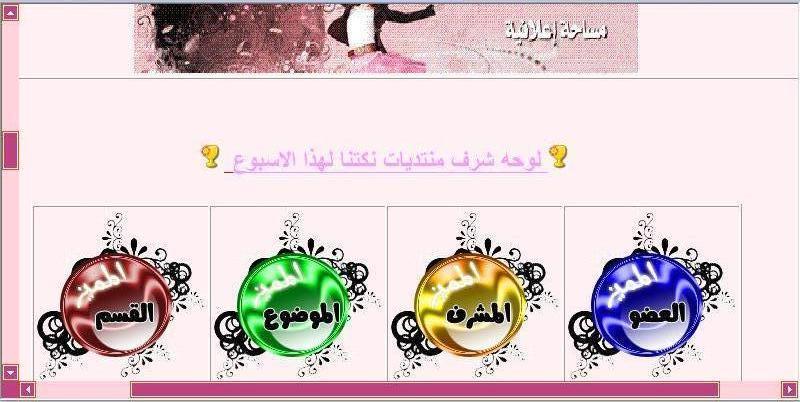 حصري على pubarab فقط: مسابقة اجمل منتدى بدعم من شركة ahlamontada - صفحة 4 Copy_o11