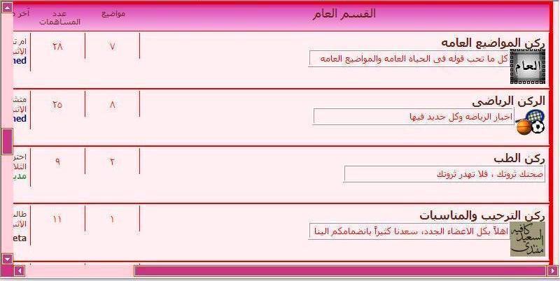 حصري على pubarab فقط: مسابقة اجمل منتدى بدعم من شركة ahlamontada - صفحة 4 Copy_o12
