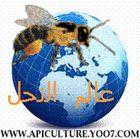 منتدى تربية النحل