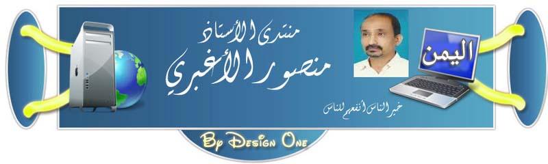 منتدى الأستاذ / منصور الأغبري