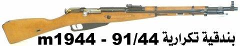 إن معلوماتي عن الجيش الوطني الشعبي أصبحت قديمة M1944_10