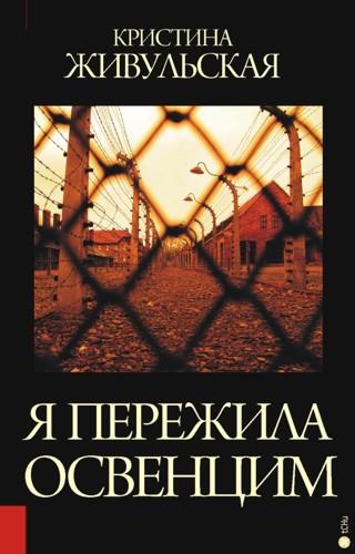 Кристина Живульская - Я пережила Освенцим  54474e10