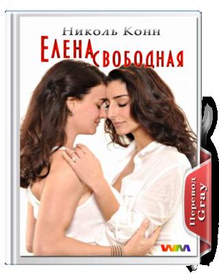 Николь Конн - Елена свободная 6fvoe10