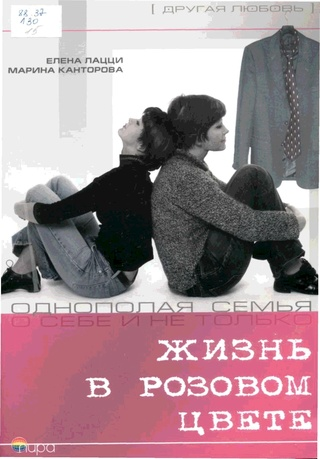 ЛГБТ 7692310
