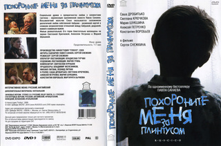 Похороните меня за плинтусом (2009) 95d4df10