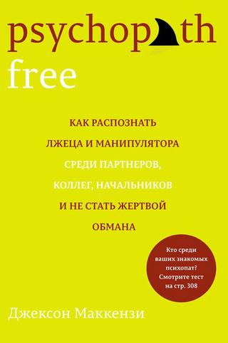 Психология Cover_13