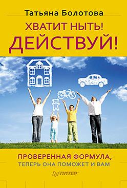 Татьяна Болотова - Хватит ныть! действуй!  Cover_16