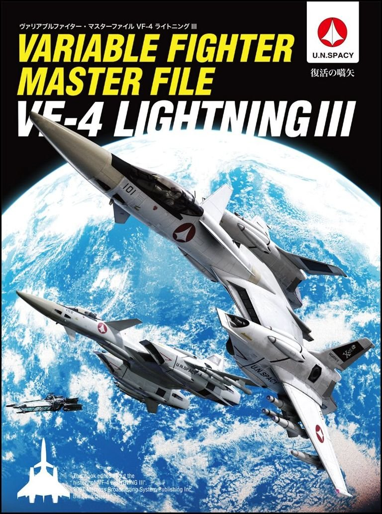 recherche scan variable fighter master file VF-4 71izeu10