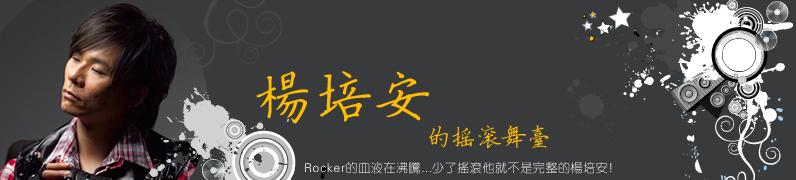 楊培安的搖滾舞台