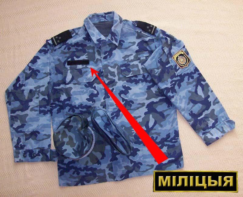 Belarussian camouflage Aha10