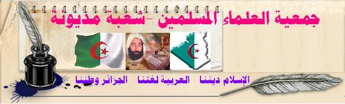 جمعية العلماء المسلمين شعبة مديونة