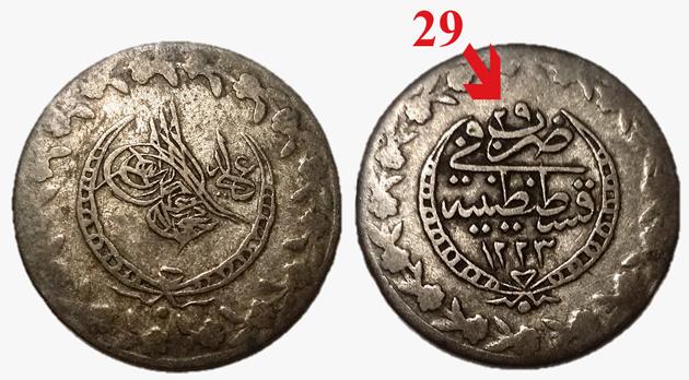 Mahmud II, 1223-1255 , 1808-1839. 20 Para  20_par10