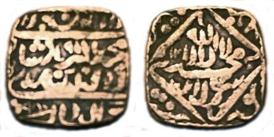 Amulette islamique copie d'un mohur moghol d' Akbar ... Rupee_11