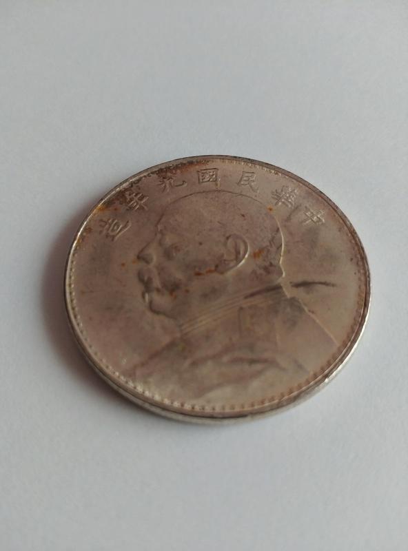 Nuevo en el foro. Ayuda identificación moneda 20180116