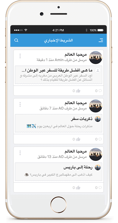 شرح تطبيق  Topic'it Screen10