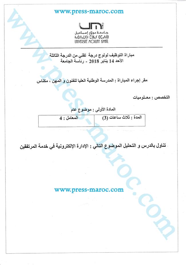 نموذج مباراة توظيف تقنيين من الدرجة الثالثة في الإعلاميات برئاسة الجامعة مولاي اسماعيل مكناس . بتاريخ 14 يناير 2018 110