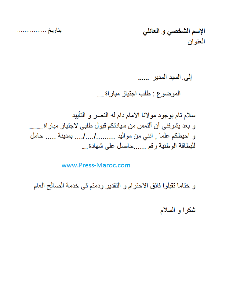 نموذج طلب خطي لإجتياز مباريات الوظيفة العمومية بالمغرب 2015-011