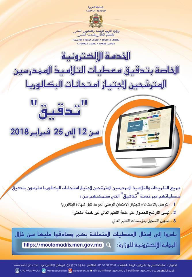 """إطلاق الخدمة الإلكترونية """"تدقيق"""" الخاصة بالتلاميذ المترشحين لاجتياز امتحانات البكالوريا 27657910"""