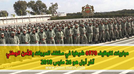 المديرية العامة للأمن الوطني: مباريات لتوظيف 6970 شرطيا في مختلف الدرجات بالأمن الوطني. آخر أجل هو 26 مارس 2018   D1651611