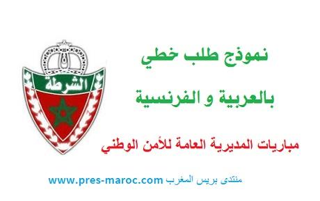 نموذج طلب خطي باللغة العربية و الفرنسية لمباراة الأمن الوطني Hqdefa10