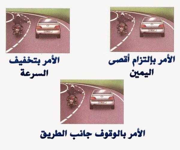 دلالات إشارات شرطي المرور Les_si14