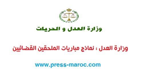 وزارة العدل : نماذج مباريات الملحقين القضائيين Minist10