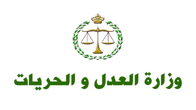 وزارة العدل: مباراة توظيف 65 مساعد تقني من الدرجة الثالثة. قبل 02 أبريل 2018 Minist11