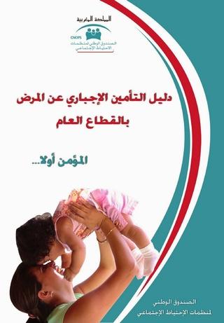 دليل التأمين الإجباري عن المرض بالقطاع العام Oao_oo10