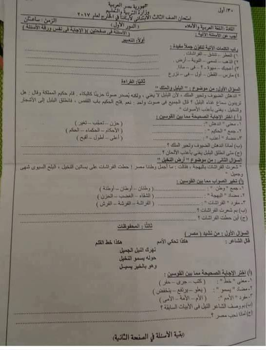 امتحانات الصف الثالث الابتدائى ابناؤنا فى الخارج السعودية 2017  1010