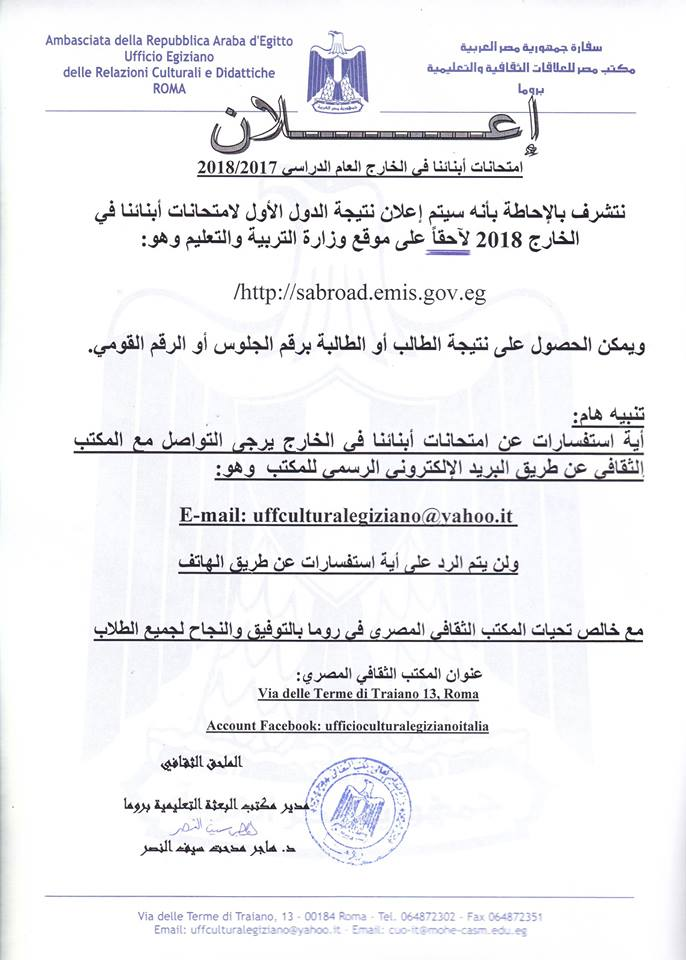بيان المكتب الثقافى المصرى بروما بخصوص نتيجة ابناؤنا فى الخارج 2018 1316