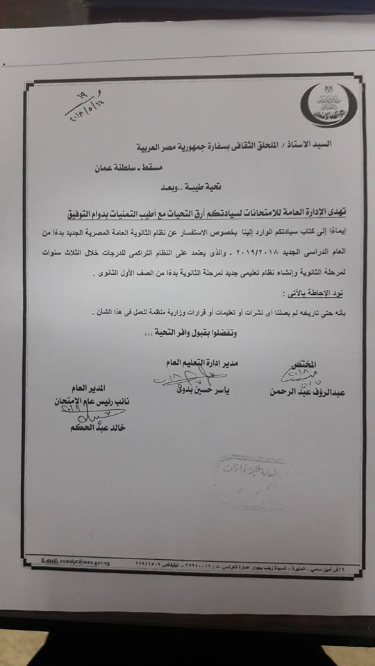 ننشر لكم رد وزارة التعليم على السفارة المصرية فى سلطنة عمان حول نظام الثانوية العامة الجديد لابناؤنا فى الخارج 1333