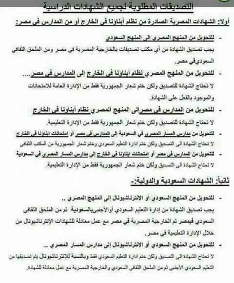 التصديقات المطلوبة على الشهادات الدراسية المصرية والسعودية والدولية  1336