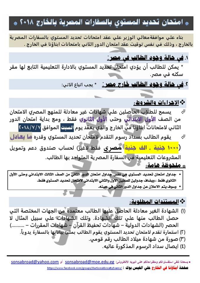 اجراءات امتحان تحديد المستوى بالسفارات المصرية بالخارج 2018 1339