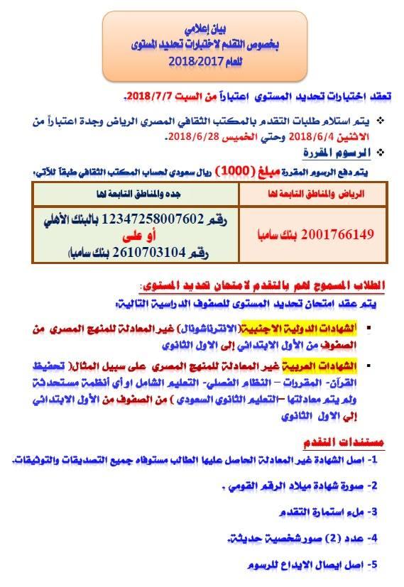 بيان اعلامى من المكتب الثقافى المصرى بالرياض حول امتحان تحديد المستوى  1346