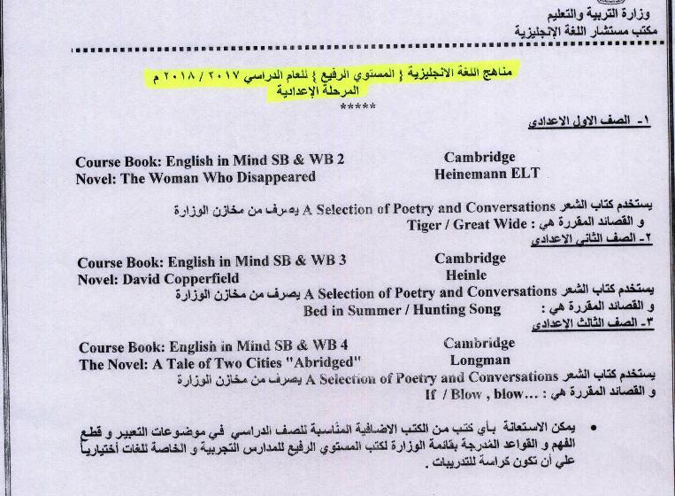 مناهج اللغة الانجليزية مستوى رفيع للمرحلة الاعدادية ابناؤنا فى الخارج 2018 136