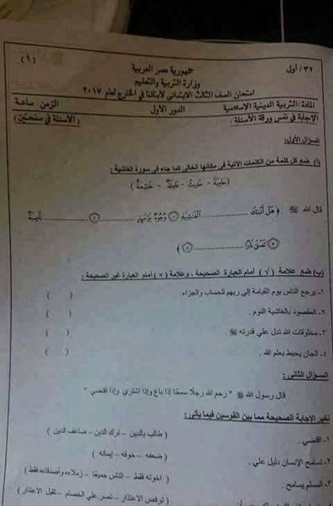 امتحانات الصف الثالث الابتدائى ابناؤنا فى الخارج السعودية 2017  145