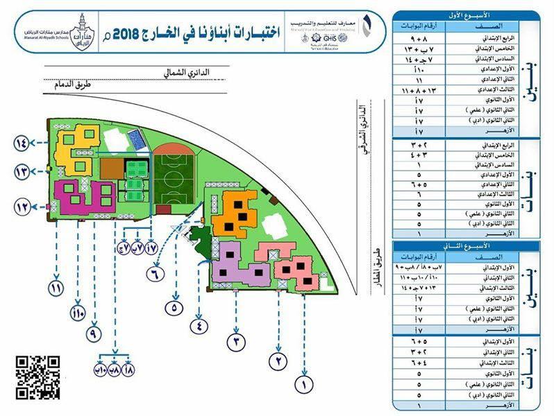 اسماء اللجان والبوابات مدرسة المنارات الاهليه بالرياض لامتحانات ابناؤنا فى الخارج 2018 165