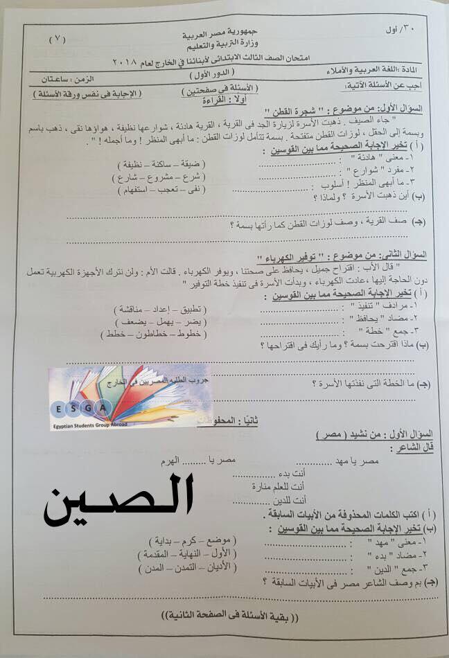 امتحان اللغة العربية للصف الثالث الابتدائى ابناؤنا فى الخارج الصين 2018 191