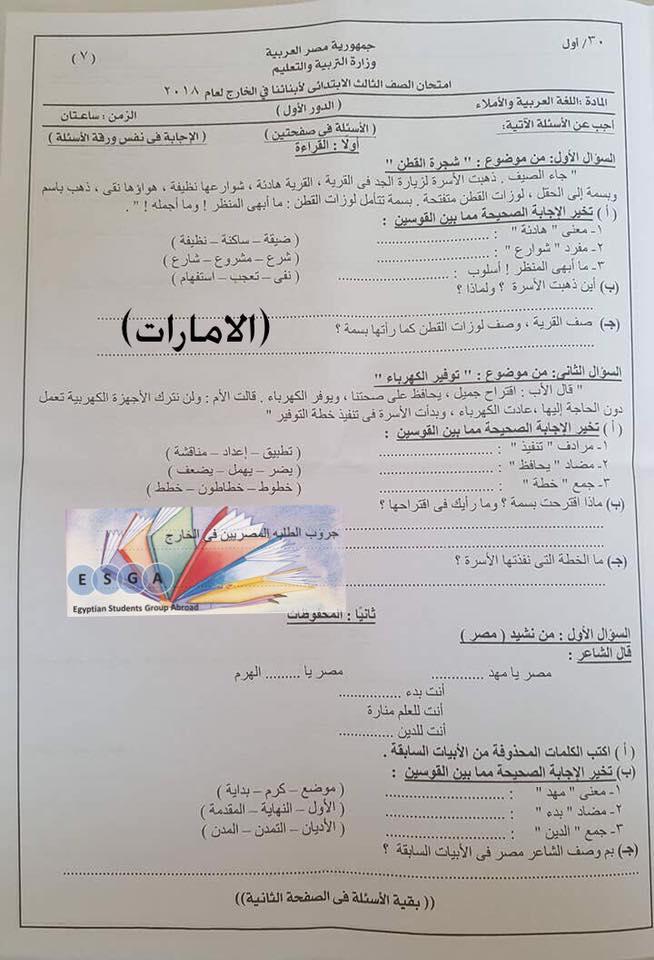امتحان اللغة العربية للصف الثالث الابتدائى ابناؤنا فى الخارج الامارات 2018 196