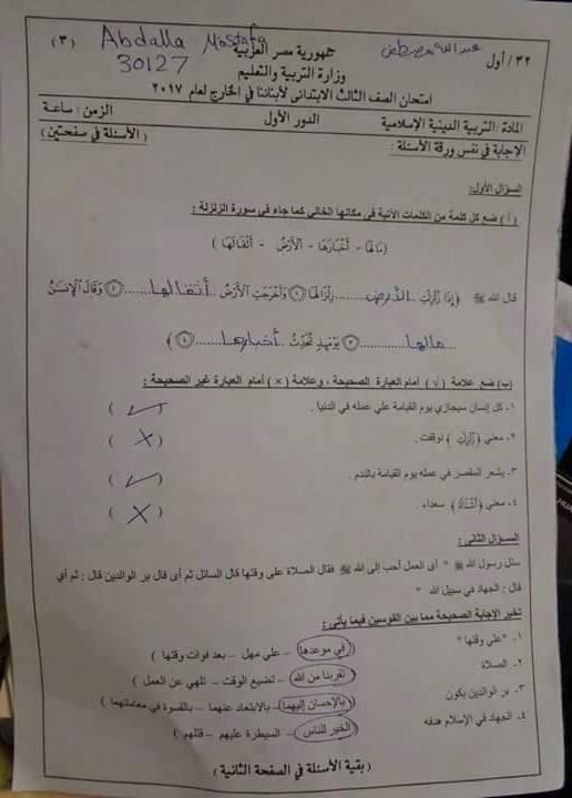 امتحانات الصف الثالث الابتدائى ابناؤنا فى الخارج السعودية 2017  2139