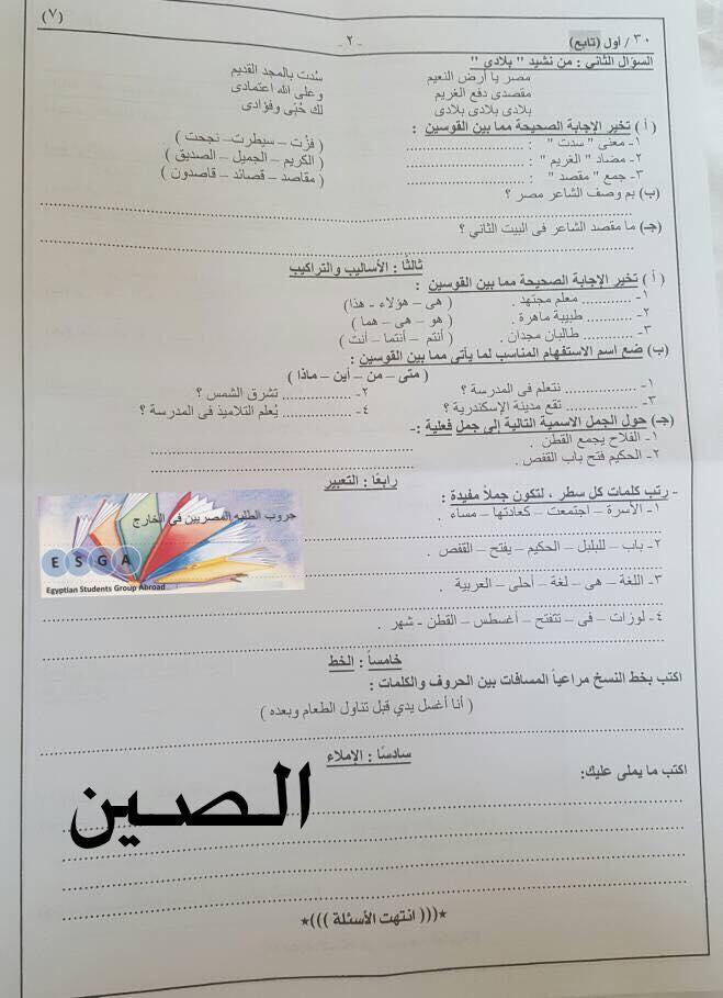 امتحان اللغة العربية للصف الثالث الابتدائى ابناؤنا فى الخارج الصين 2018 2171