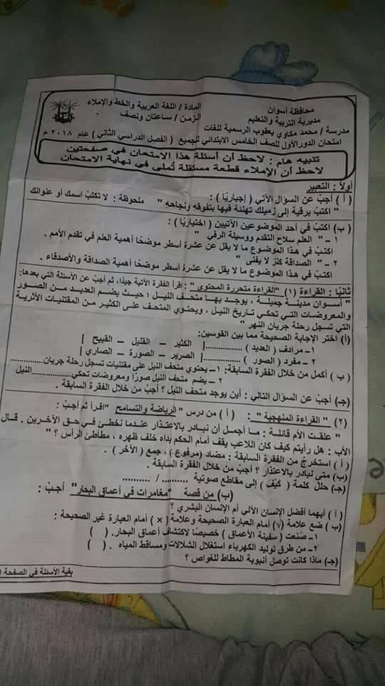 امتحان اللغة العربية للصف الخامس الابتدائى اخر العام 2018  ادارة اسوان 2300
